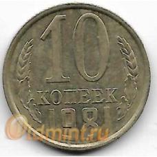 10 копеек. 1981 г. СССР. 4-2-677