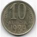 10 копеек. 1989 г. СССР. 4-2-681