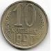 10 копеек. 1990 г. СССР. 4-2-682