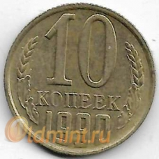 10 копеек. 1990 г. СССР. 4-2-682А