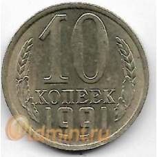 "10 копеек. 1991 г. СССР. ""М"". 4-2-683"