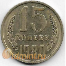 15 копеек. 1980 г. СССР. 4-2-684
