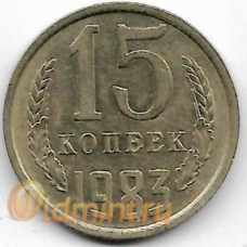 15 копеек. 1983 г. СССР. 4-2-686