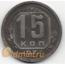 15 копеек. 1935 г. СССР. 4-2-689