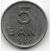5 бани. 1966 г. Румыния. 4-2-691