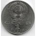 1 рубль. 1989 г. СССР. Мусоргский. 4-2-697