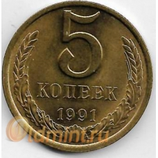 "5 копеек. 1991 г. СССР. ""Л"". 4-2-699"