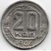 20 копеек. 1944 г. СССР. 4-1-402