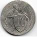 10 копеек. 1931 г. СССР. 4-1-405