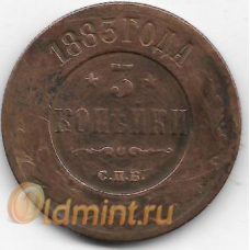 3 копейки. 1883 г. Российская Империя. СПБ. 4-1-406