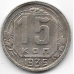 15 копеек. 1935 г. СССР. 4-1-407