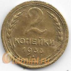 2 копейки. 1933 г. СССР. 4-1-409