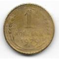 1 копейка. 1929 г. СССР. 4-4-509