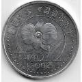 1 вон. 2002 г. Северная Корея. Ояма магнолия. 4-4-498