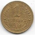 1 копейка. 1927 г. СССР. 4-4-506
