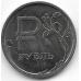 1 рубль. 2014 г. Графическое изображение рубля. ММД. 20-4-01