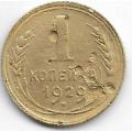 1 копейка. 1929 г. СССР. 20-4-06