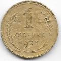 1 копейка. 1928 г. СССР. 20-4-64