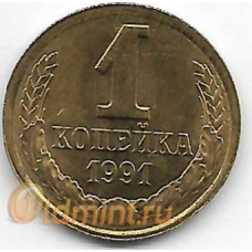 1 копейка. 1991 г. Л. СССР. Штемпельный блеск. 20-3-50