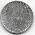 10 копеек. 1930 г. СССР. Серебро. 9-3-405