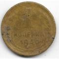 1 копейка. 1930 г. СССР. 20-3-75