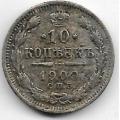 10 копеек. 1909 г. Российская Империя. ЭБ. Серебро. 9-1-1605