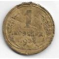 1 копейка. 1927 г. СССР. 20-1-107