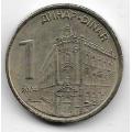 1 динар. 2004 г. Сербия. 8-4-493