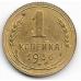 1 копейка. 1936 г. СССР. 1-2-272