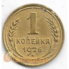 1 копейка. 1926 г. СССР. 1-2-274