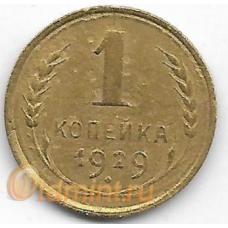 1 копейка. 1929 г. СССР. 2-1-275