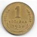 1 копейка. 1936 г. СССР. 1-2-276