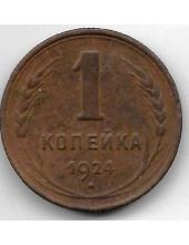 1 копейка. 1924 г. СССР. 1-2-277