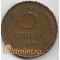 5 копеек. 1924 г. СССР. 1-2-280