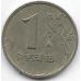 1 рубль. 1999 г. ММД. 1-2-285