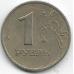 1 рубль. 1999 г. ММД. 1-2-287