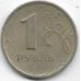 1 рубль. 1999 г. ММД. 1-2-288