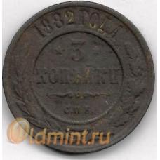 3 копейки. 1882 г. Российская Империя. СПБ. Александр III. 1-2-293