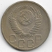 20 копеек. 1949 г. СССР. 1-2-295