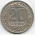 20 копеек. 1948 г. СССР. 1-2-296