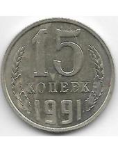 "15 копеек. 1991 г. СССР. ""М"". 1-2-311"