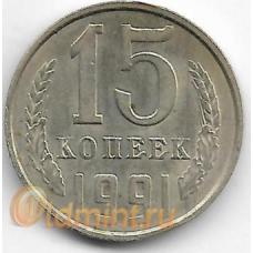 "15 копеек. 1991 г. СССР. ""Л"". 1-2-312"