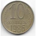 10 копеек. 1986 г. СССР. 2-7-123