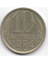 10 копеек. 1984 г. СССР. 2-7-125