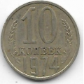 10 копеек. 1974 г. СССР. 2-7-126