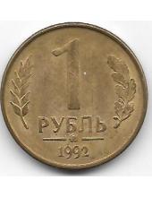 """1 рубль. 1992 г. Россия. """"ММД"""". 3-4-686"""