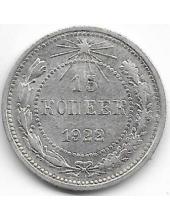 15 копеек. 1922 г. РСФСР. Серебро. 9-3-410