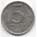 5 рублей ГКЧП. 1991 г. ЛМД. 6-1-829