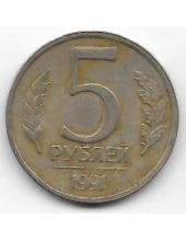 5 рублей ГКЧП. 1991 г. ЛМД. 6-1-830