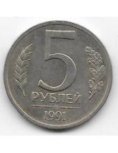 5 рублей ГКЧП. 1991 г. ЛМД. 6-1-831